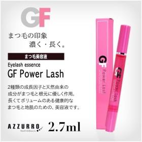 GF パワーラッシュ まつ毛美容液 2.7ml