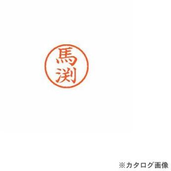 シヤチハタ ネーム6 既製 1842 馬渕 XL-6 1842 マブチ