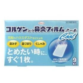 (第2類医薬品) 興和 コルゲンコーワ鼻炎フィルムクール 9枚  返品種別B