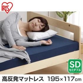高反発マットレス MAK8-SD セミダブル ネイビー アイリスオーヤマ