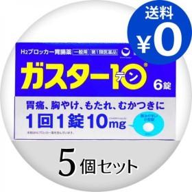 1個あたり846円 ガスター10 6錠 5個セット  第1類医薬品