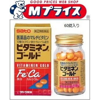 【第(2)類医薬品】【佐藤製薬】ビタミネンゴールド 60錠 ☆☆ ※お取寄せの場合あり