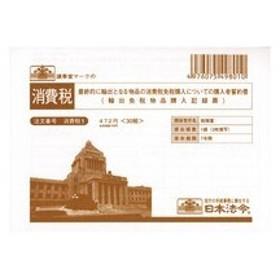 日本法令 最終的に輸出となる物品の消費税免税購入についての購入者誓約書(一般物品用) A6 ノーカーボン 3枚複写 消費税1−1 1パック(30組)