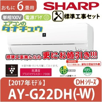 工事費込セット エアコン 6畳用 AY-G22DH シャープ 2017年型 (/AY-G22DH/)