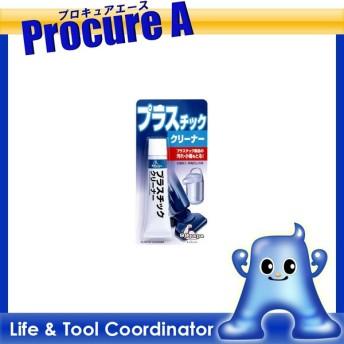 ソフト99 プラスチッククリーナー43g20505 ▼479-3919(株)ソフト99コーポレーション