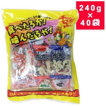 谷貝食品工業 おつまみ 食べたろか!噛んだろか! 珍味詰合せ 240g×40袋
