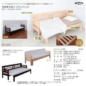 専用マットレス単品 すのこベッド シングル 省スペース すのこ 横幅伸縮の天然木すのこソファベッド 代引不可