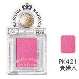 資生堂マジョリカマジョルカ シャドーカスタマイズ【PK421】(配送区分:B)