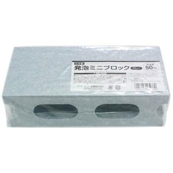 発泡ミニブロック(グレー) 10×21×高さ6cm