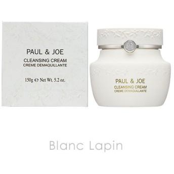 ポール&ジョー PAUL & JOE クレンジングクリーム 150g [166063]