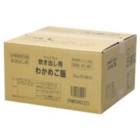 サタケ マジックライス 炊き出し用わかめご飯 50食 1セット (お取寄せ品)