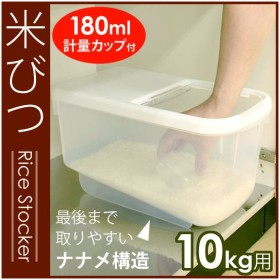 米びつ 冷蔵庫 収納 米 保管 ライスストッカー 10kg ライスボックス PRS-10 アイリスオーヤマ