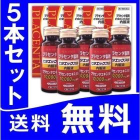 ビタエックス30 30ml 5本セット 【第2類医薬品】 プラセンタ10000mg