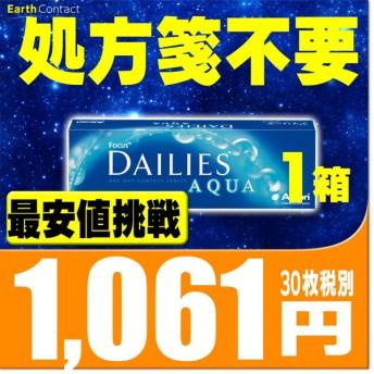 ★★新規開店特価★★ デイリーズアクア 30枚入り 【処方箋不要】