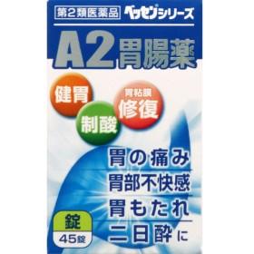 【第2類医薬品】新新薬品工業 ベッセン  A2胃腸薬 顆粒 45錠