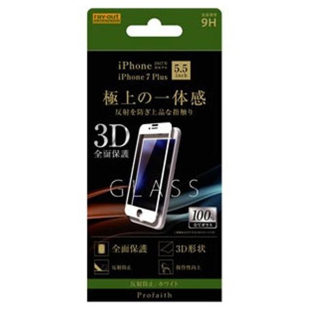 レイ・アウト iPhone 8 Plus用 ガラス 3D 9H 全面保護 反射防止/ ホワイト RT-P15RFG/ HW 返品種別A