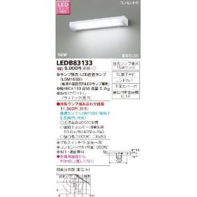 東芝 LEDB83133 LEDキッチンライト 流し元灯 15Wタイプ ランプ別売