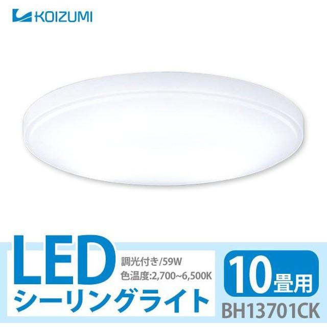 LEDシーリング 59W 調光 BH13701CK 〜10畳 コイズミ照明