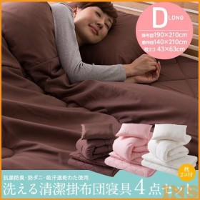 洗える清潔掛布団寝具4点セット ダブル 抗菌防臭 防ダニ