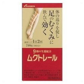 【第2類医薬品】ムクトレール 240錠