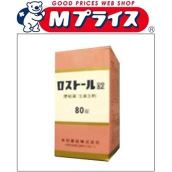 【第2類医薬品】【米田薬品】 ロストール 80錠
