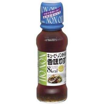 キユーピー ノンオイル 香味ゆず 170ml