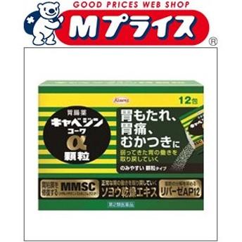 【第2類医薬品】【興和】キャベジンコーワα 顆粒 12包 ※お取寄せの場合あり