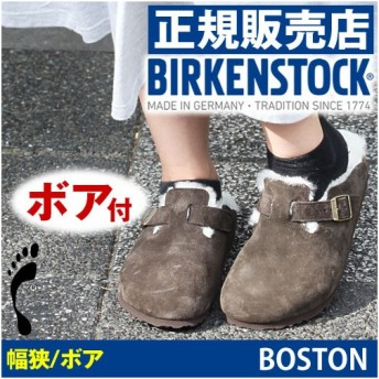 サンダル ファー ビルケンシュトック ( BIRKENSTOCK BOSTON BOA ボストン ボア narrow )