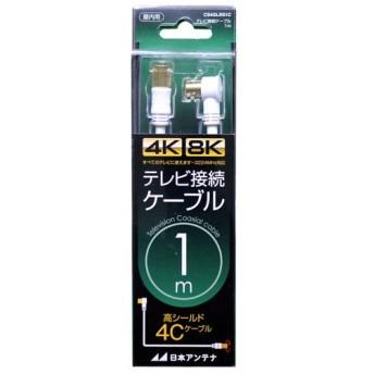 日本アンテナ 4K/8K対応 テレビ接続ケーブル 1m ホワイト CS4GLRS1C