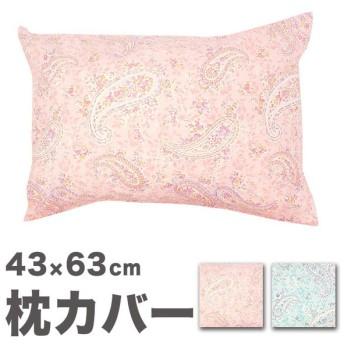 メリーナイト 綿100% ペイズリー柄の枕カバー 43×63cmまくら用 ピンク サックス カバー 枕 まくら まくらカバー