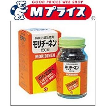 【第2類医薬品】【日邦薬品】モリヂーネン 90錠 ※お取寄せの場合あり