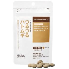HABA(ハーバー) つるつるハトムギ 150粒