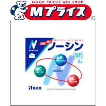 【第(2)類医薬品】【アラクス】ノーシン 散剤 8包