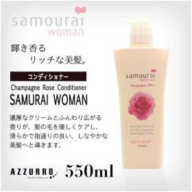 サムライウーマン シャンパンローズ コンディショナー 550ml【ゆうパック対応】