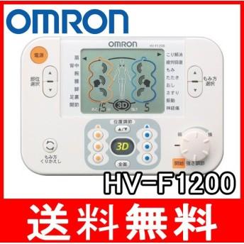 オムロン 低周波治療器 3Dエレパルス プロ OMRON HV-F1200 肩こり 腰痛 痛み 疲れ マッサージ HVF1200