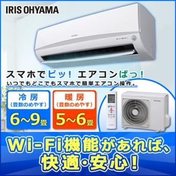 エアコン 6畳 Wi-Fi スマホ アイリスオーヤマ 6畳用 IRA-2201W 2.2kW