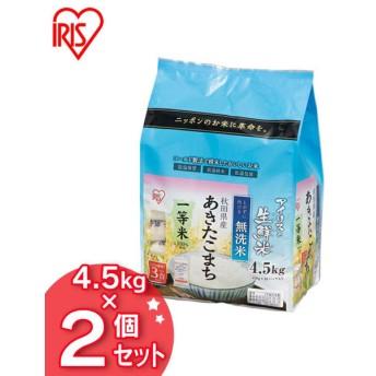 アイリスの生鮮米 無洗米 秋田県産 あきたこまち 9kg(4.5kg×2) アイリスオーヤマ
