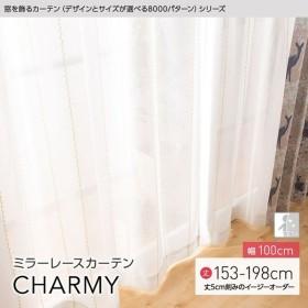 カーテン オーダー おしゃれ CHARMY(チャーミー) ミラーレース幅100×丈153〜198cm(2枚組 ※5cm刻みのイージーオーダー)(代引不可)(B) 新生活応援