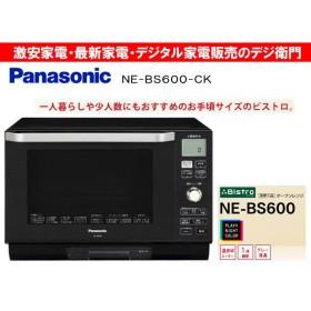 NE-BS600-CK Panasonic パナソニック 少人数にもおすすめのお手頃サイズビストロ・庫内容量26L オーブンレンジ NE-BS600-CK コモンブラック