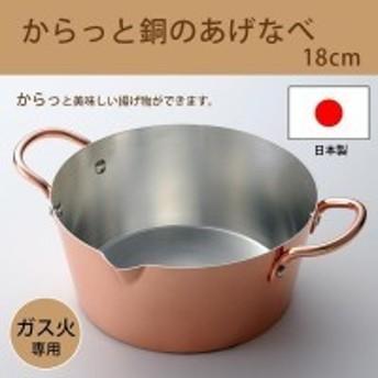 ガス火専用・日本製 からっと銅のあげなべ18cm 3782
