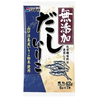 シマヤ 無添加 だしいりこ 42g(6g×7本)