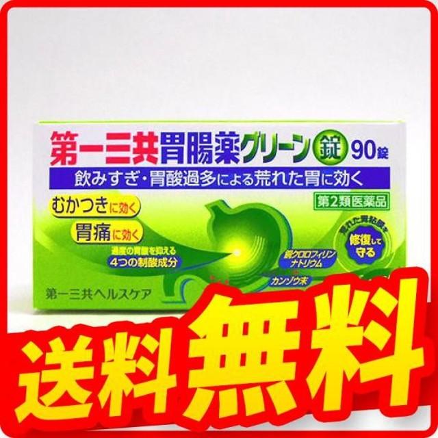 第一三共胃腸薬 グリーン錠 90錠 5個セットなら1個あたり1227円  第2類医薬品 プレミアム会員はポイント24倍