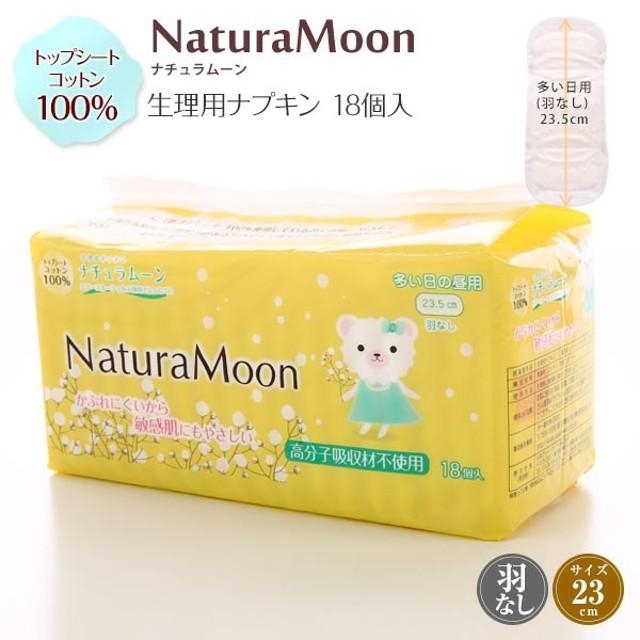 ショーツ ナチュラムーン Natura Moon 生理用ナプキン 多い日の昼用 羽なし 18個入
