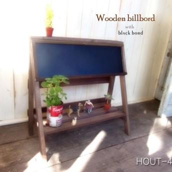 木製黒板立て看板 横長シェルフタイプ