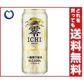 【送料無料】キリン 零ICHI (ゼロイチ)(6缶パック) 500ml缶×24(6×4)本入