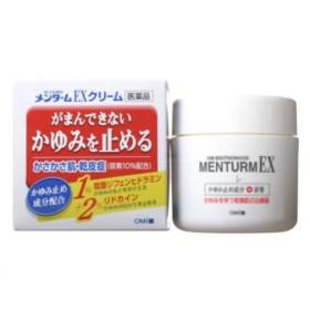 【第2類医薬品】 メンターム EXクリーム 150g
