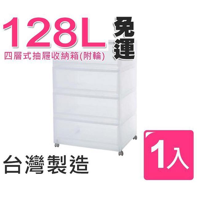 收納箱 KeyWay聯府 128L 加寬版四層置物櫃(附輪) (LF5104) 收納盒 收納櫃【BPC039】收納女王