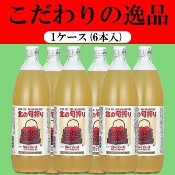 「こだわりの高級ジュース」 川原 北の旬搾り りんごジュース ストレート果汁100% 瓶 1000ml(1ケース/6本)(1)