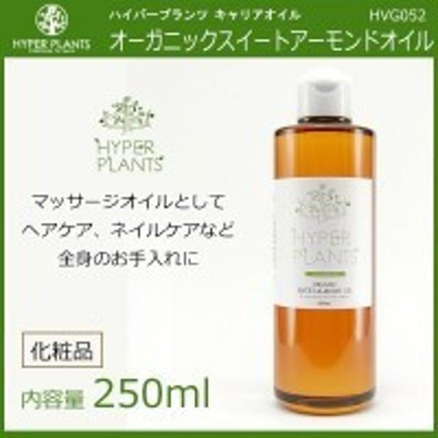 HYPER PLANTS ハイパープランツ キャリアオイル オーガニックスイートアーモンドオイル 250ml HVG052