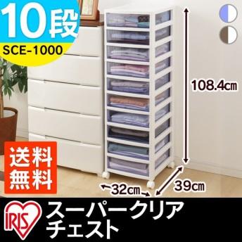 チェスト SCE-1000 アイリスオーヤマ キャスター 押入れ オフィス収納 SOHO 小物 レターケース